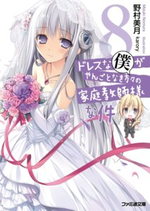 Rating: Safe Score: 44 Tags: chibi digital_version dress dress_na_boku_ga_yangoto_naki_katagata_no_kateikyoushi_sama_na_ken karory seira_shiruwien wedding_dress User: blooregardo