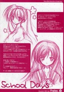 Rating: Safe Score: 6 Tags: katsura_kotonoha mitsui_mana monochrome rio-grande school_days User: admin2