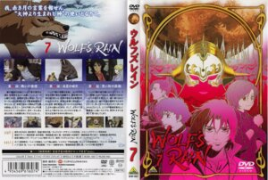Rating: Safe Score: 2 Tags: disc_cover wolf's_rain User: 落油Я