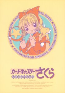 Rating: Safe Score: 3 Tags: card_captor_sakura clamp kerberos kinomoto_sakura weapon User: shunya