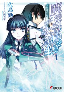 Rating: Safe Score: 20 Tags: digital_version gun ishida_kana mahouka_koukou_no_rettousei seifuku User: blooregardo