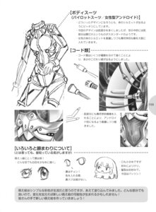 Rating: Safe Score: 2 Tags: bodysuit mecha_musume tutorial User: crim
