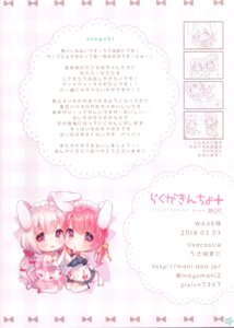 Rating: Safe Score: 9 Tags: animal_ears bunny_ears chibi maid sketch tail thighhighs usashiro_mani User: kiyoe
