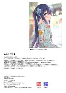 Rating: Questionable Score: 15 Tags: karutamo kimono rakugaki-chan User: Mr_GT