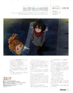Rating: Safe Score: 11 Tags: 22/7 horiguchi_yukiko kouno_miyako takigawa_miu User: drop