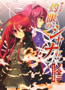 Rating: Safe Score: 10 Tags: disc_cover ito_noizi seifuku shakugan_no_shana shana wilhelmina_carmel User: Radioactive