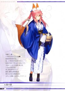 Rating: Safe Score: 25 Tags: animal_ears fate/grand_order screening tail tamamo_no_mae wada_rco yukata User: Nepcoheart