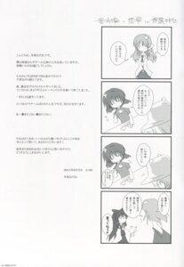 Rating: Safe Score: 4 Tags: 4koma gekidoku_shoujo hakurei_reimu ke-ta kochiya_sanae moriya_suwako touhou yasaka_kanako User: red_destiny