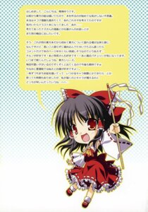 Rating: Safe Score: 4 Tags: bunbukudou chibi hakurei_reimu narumi_yuu touhou User: petopeto