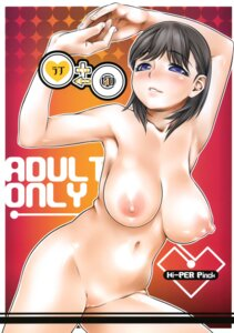 Rating: Explicit Score: 16 Tags: anegasaki_nene clover_(artist) hi-per_pinch love_plus naked nipples pussy User: Radioactive