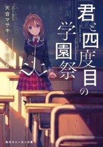 Rating: Safe Score: 30 Tags: kimi_to_yondome_no_gakuensai seifuku thighhighs yasumo User: saemonnokami