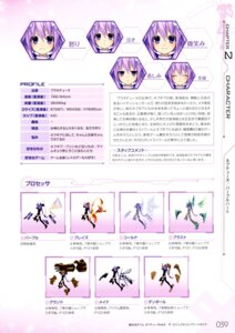 Rating: Safe Score: 4 Tags: choujigen_game_neptune choujigen_game_neptune_mk2 expression neptune profile_page purple_heart tsunako User: donicila