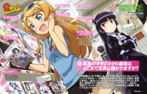 Rating: Safe Score: 47 Tags: bleed_through furukawa_hideki gokou_ruri gothic_lolita kousaka_kirino lolita_fashion ore_no_imouto_ga_konnani_kawaii_wake_ga_nai User: acas