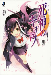 Rating: Safe Score: 15 Tags: kirino_kasumu kuroya_kyou screening shinigami_no_kyou User: admin2