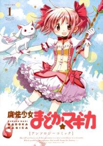 Rating: Safe Score: 18 Tags: aoki_ume kaname_madoka kyubey puella_magi_madoka_magica User: Hatsukoi