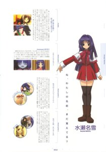 Rating: Safe Score: 3 Tags: aizawa_yuichi kanon minase_nayuki seifuku thighhighs User: lzcli