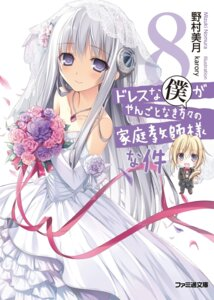 Rating: Safe Score: 59 Tags: aliasing chibi dress dress_na_boku_ga_yangoto_naki_katagata_no_kateikyoushi_sama_na_ken jpeg_artifacts karory seira_shiruwien wedding_dress User: h71337
