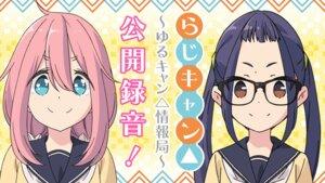 Rating: Safe Score: 16 Tags: kagamihara_nadeshiko megane oogaki_chiaki seifuku wallpaper yurucamp User: saemonnokami