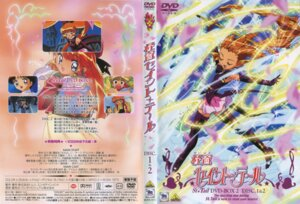 Rating: Safe Score: 1 Tags: disc_cover haneoka_meimi kaitou_saint_tail takaya_hirotoshi User: Radioactive