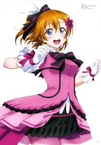 Rating: Safe Score: 61 Tags: dress hirayama_madoka kousaka_honoka love_live! see_through User: drop