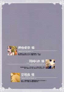 Rating: Safe Score: 1 Tags: hazumi_rio ounari_fumina sora_asuka User: MirrorMagpie