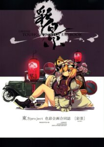 Rating: Safe Score: 9 Tags: garnet_(artist) touhou yakumo_yukari User: Radioactive