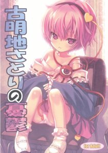 Rating: Questionable Score: 20 Tags: kiira komeiji_satori loli nipple_slip pantsu touhou User: HavocAngel