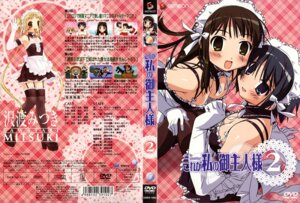 Rating: Questionable Score: 4 Tags: cleavage disc_cover he_is_my_master jpeg_artifacts kurauchi_anna maid sawatari_izumi sawatari_mitsuki takamura_kazuhiro tsubaki_asu User: Onpu