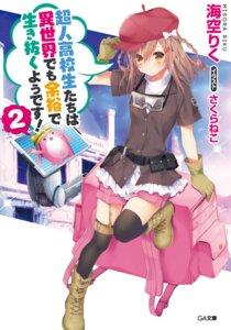 Rating: Safe Score: 37 Tags: digital_version garter sakura_neko stockings thighhighs User: AltY