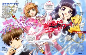 Rating: Safe Score: 21 Tags: card_captor_sakura daidouji_tomoyo dress kerberos kinomoto_sakura li_syaoran seifuku takahashi_kumiko thighhighs weapon User: drop