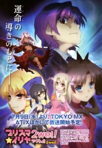 Rating: Questionable Score: 15 Tags: bazett_fraga_mcremitz fate/kaleid_liner_prisma_illya fate/stay_night illyasviel_von_einzbern kuroe_von_einzbern luviagelita_edelfelt miyu_edelfelt toosaka_rin User: drop