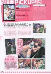 Rating: Explicit Score: 2 Tags: angel_wish chitose_mizuki chitose_yukina favorite pantsu seifuku shida_kazuhiro User: shinkuu