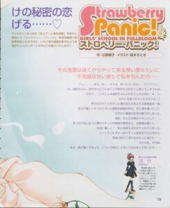 Rating: Safe Score: 2 Tags: aoi_nagisa maki_chitose strawberry_panic User: Juhachi