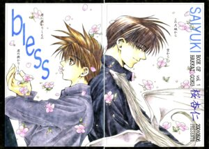 Rating: Safe Score: 3 Tags: cho_hakkai male saiyuki son_goku_(saiyuki) tsurugi_kai User: Radioactive
