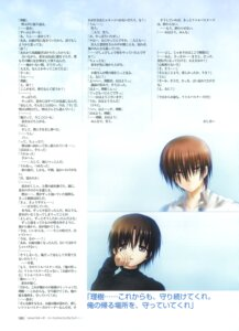 Rating: Safe Score: 2 Tags: key little_busters! male na-ga naoe_riki natsume_kyosuke text User: admin2