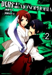 Rating: Safe Score: 5 Tags: houdzuki_maika miko overfiltered pantyhose seifuku sword teizokurei_monophobia tokiya_seigo User: meemeeshion