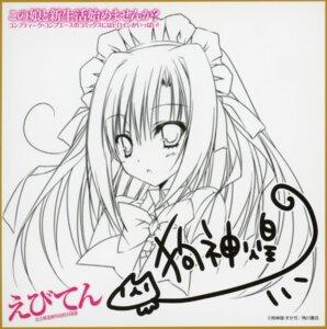 Rating: Safe Score: 16 Tags: autographed ebiten inugami_kira todayama_izumiko User: WtfCakes