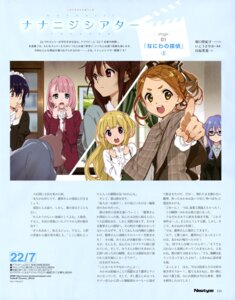 Rating: Safe Score: 16 Tags: 22/7 fujima_sakura horiguchi_yukiko kamiki_mikami kouno_miyako maid maruyama_akane megane tachikawa_ayaka takigawa_miu User: drop