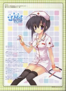 Rating: Safe Score: 23 Tags: mitha nurse thighhighs User: Davison