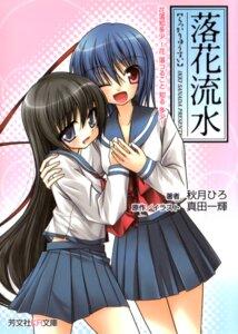 Rating: Safe Score: 5 Tags: hayama_akiho hokaze_minatsu rakka_ryuusui sanada_ikki scanning_artifacts seifuku yuri User: Waki_Miko