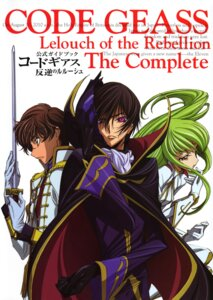 Rating: Safe Score: 11 Tags: c.c. chiba_yuriko code_geass kururugi_suzaku lelouch_lamperouge User: Radioactive