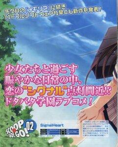 Rating: Safe Score: 2 Tags: fixme hikami_nagisa screening signal_heart stitchme yuuki_makoto User: admin2
