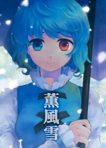 Rating: Safe Score: 15 Tags: heterochromia tatara_kogasa tomobe_kinuko touhou umbrella User: Radioactive