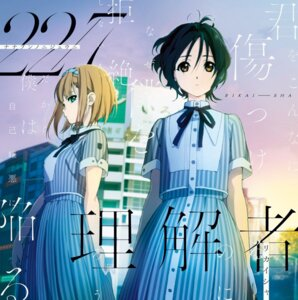 Rating: Safe Score: 14 Tags: 22/7 disc_cover horiguchi_yukiko seifuku User: saemonnokami