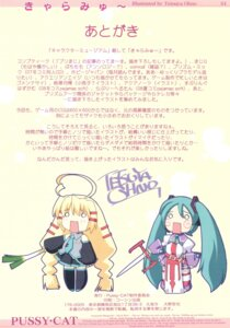 Rating: Safe Score: 6 Tags: armor chibi hatsune_miku ohno_tetsuya priecia prism_ark pussy_cat thighhighs vocaloid User: blooregardo