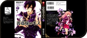 Rating: Safe Score: 5 Tags: barajou_no_kiss kurama_mutsuki shouoto_aya yamamoto_anise User: TankingCleric