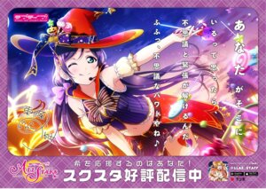 Rating: Safe Score: 11 Tags: autographed cleavage love_live!_school_idol_festival_all_stars tagme thighhighs toujou_nozomi witch User: saemonnokami