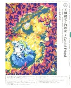 Rating: Safe Score: 8 Tags: haruno_tomoya kawashiro_nitori touhou User: fireattack