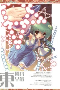 Rating: Safe Score: 4 Tags: anzuya kochiya_sanae marukata touhou User: Radioactive