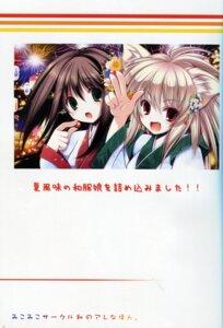 Rating: Safe Score: 8 Tags: animal_ears nagomi screening tenmu_shinryuusai User: 椎名深夏